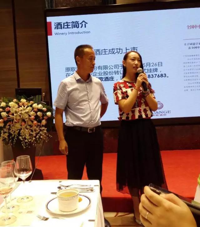 原歌集团董事长田生良先生的女儿田歌,目前就读于澳大利亚阿德莱德大学葡萄酒专业