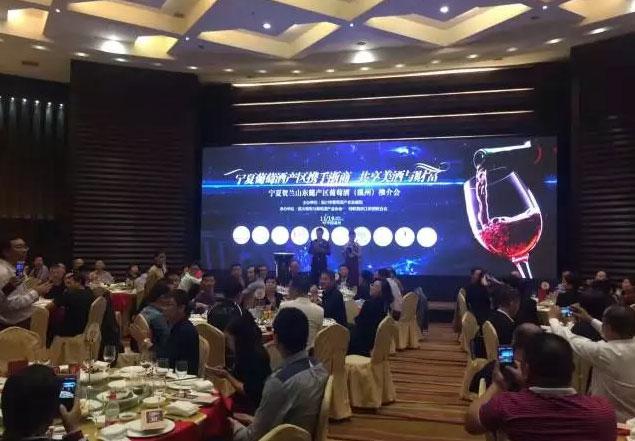 贺兰山东麓葡萄酒2016温州推介会举办