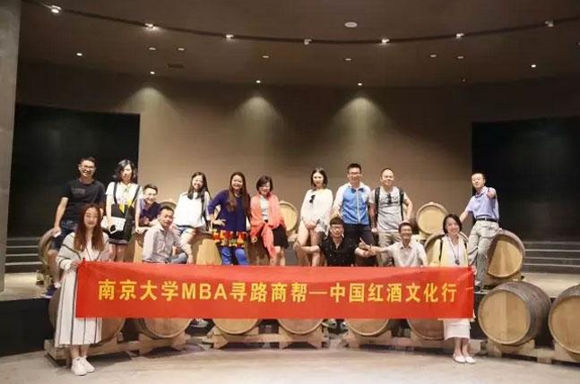 南京大学MBA:探访宁夏贺兰山东麓酒庄游市场